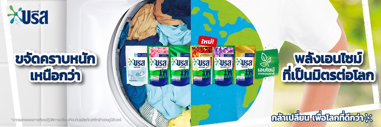 คนเทน้ำยาซักผ้าลงในลิ้นชักเครื่องซักผ้า
